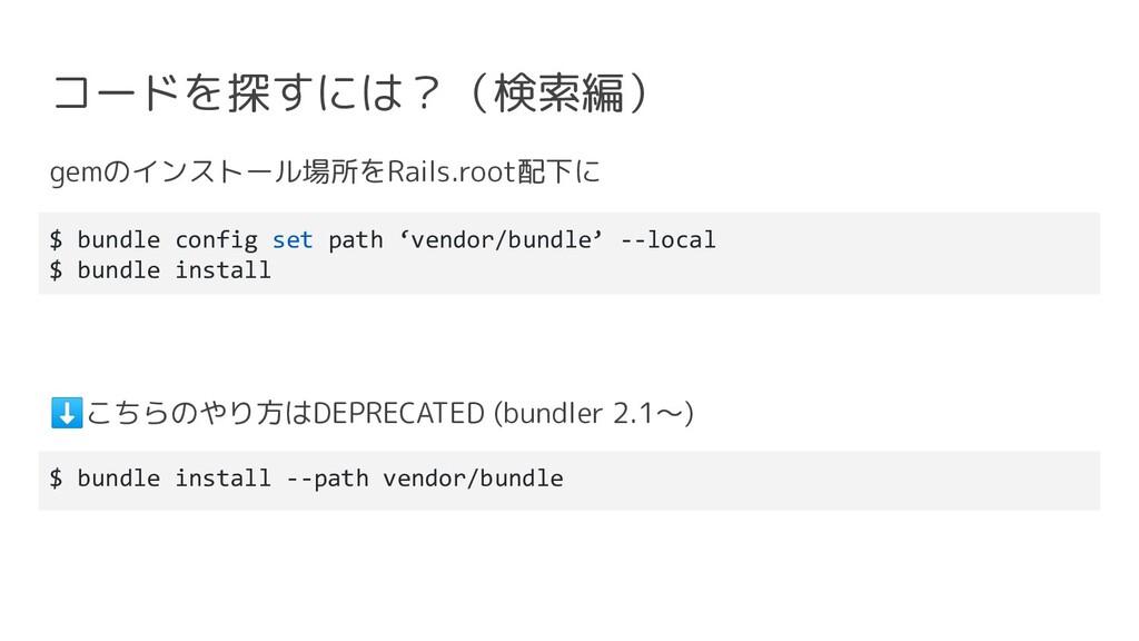 コードを探すには?(検索編) gemのインストール場所をRails.root配下に ⬇こちらの...