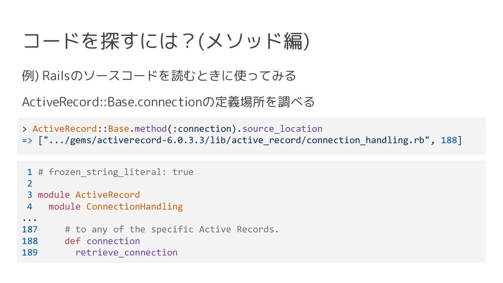 コードを探すには?(メソッド編) 例) Railsのソースコードを読むときに使ってみる Act...