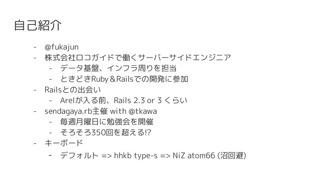 自己紹介 - @fukajun - 株式会社ロコガイドで働くサーバーサイドエンジニア - デー...