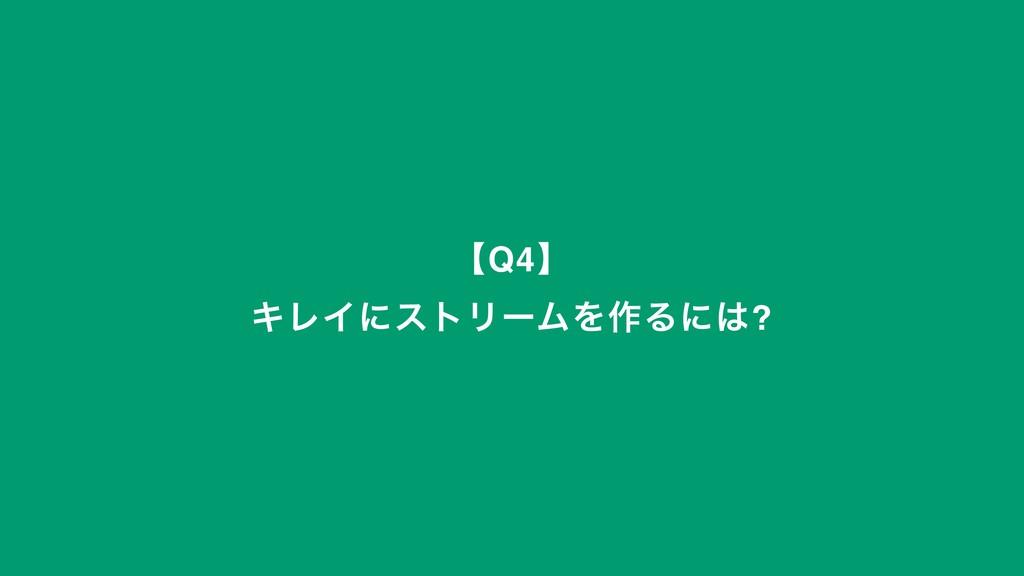 ʲQ4ʳ ΩϨΠʹετϦʔϜΛ࡞Δʹ?