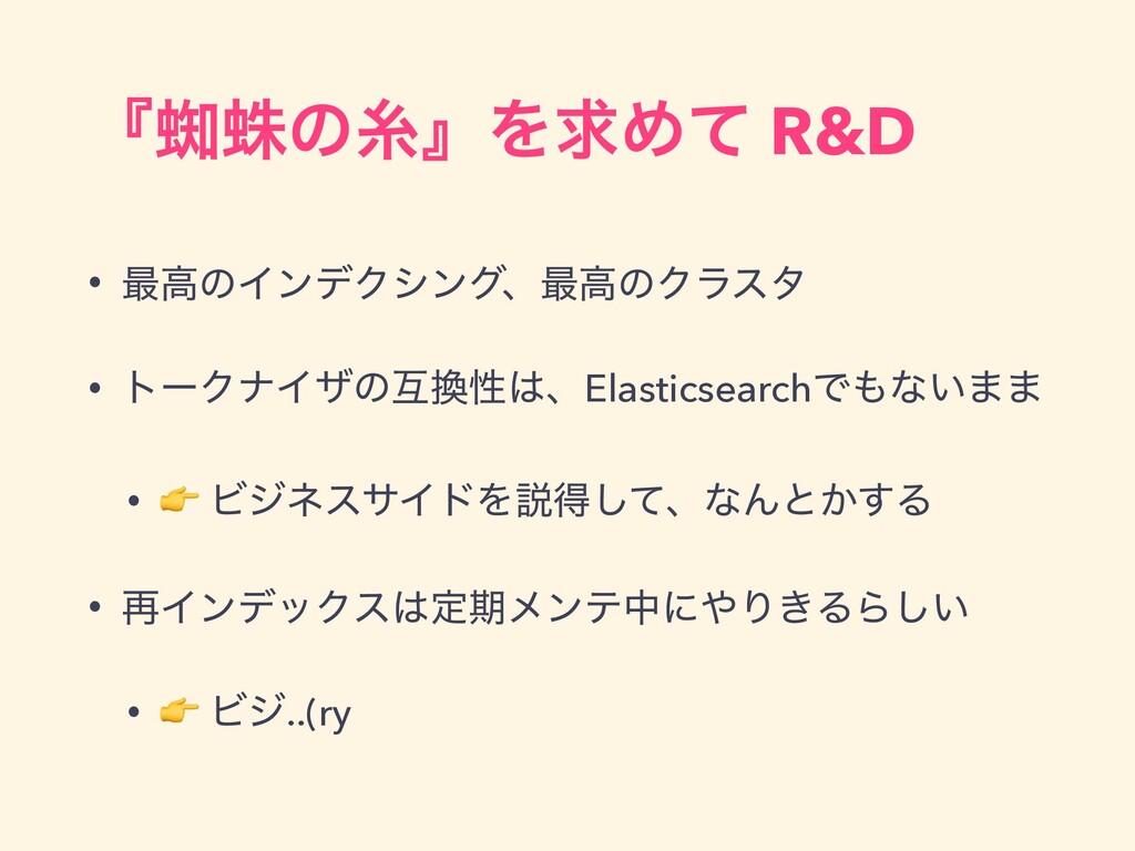 ʰᥨͷࢳʱΛٻΊͯ R&D • ࠷ߴͷΠϯσΫγϯάɺ࠷ߴͷΫϥελ • τʔΫφΠβͷޓ...