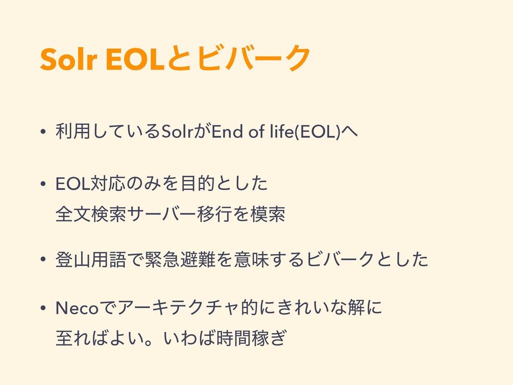 Solr EOLͱϏόʔΫ • ར༻͍ͯ͠ΔSolr͕End of life(EOL) • ...
