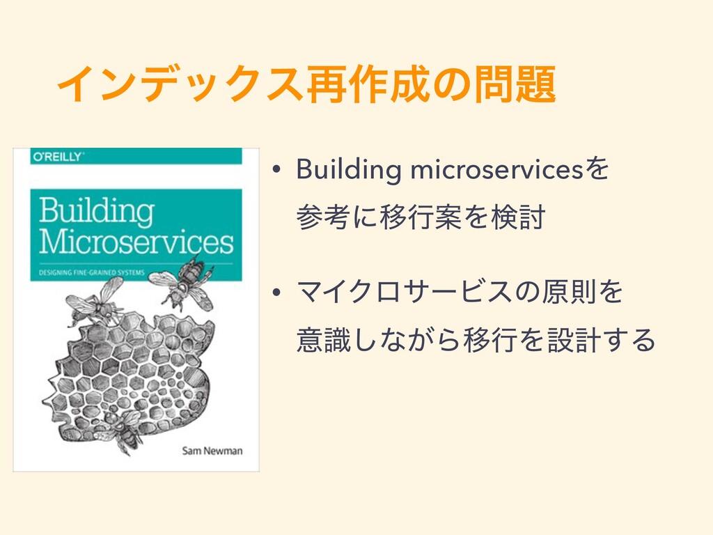 ΠϯσοΫε࠶࡞ͷ • Building microservicesΛ ߟʹҠߦҊΛ...
