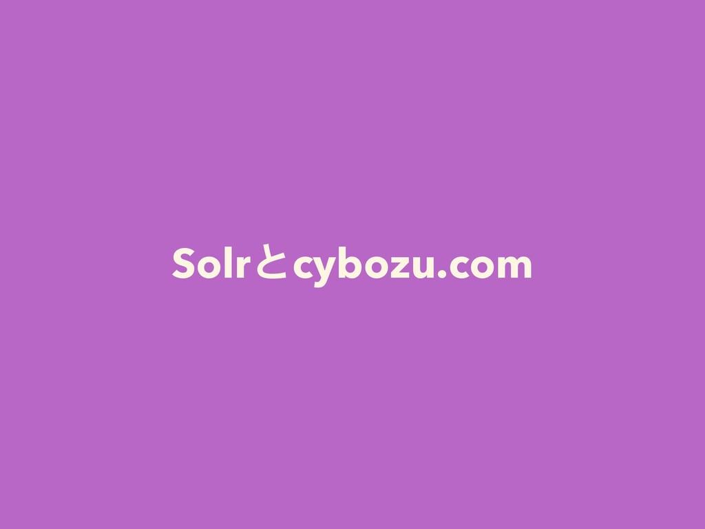 Solrͱcybozu.com
