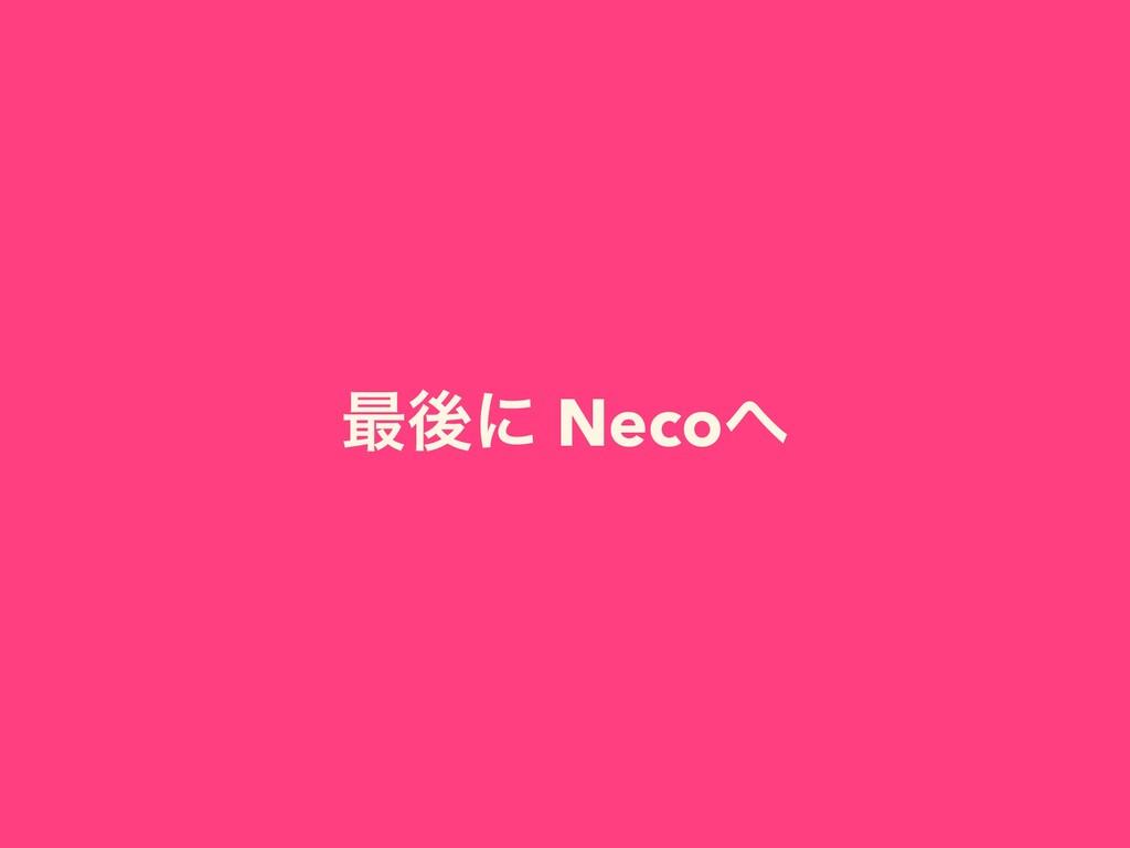 ࠷ޙʹ Neco