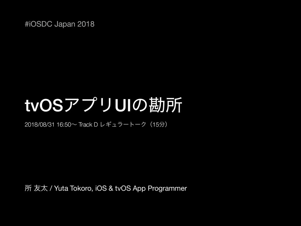 tvOSΞϓϦUIͷצॴ ॴ ༑ଠ / Yuta Tokoro, iOS & tvOS App...