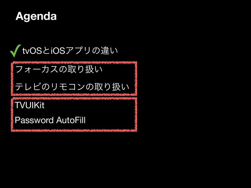 Agenda ✓tvOSͱiOSΞϓϦͷҧ͍  • ϑΥʔΧεͷऔΓѻ͍  • ςϨϏͷϦϞί...