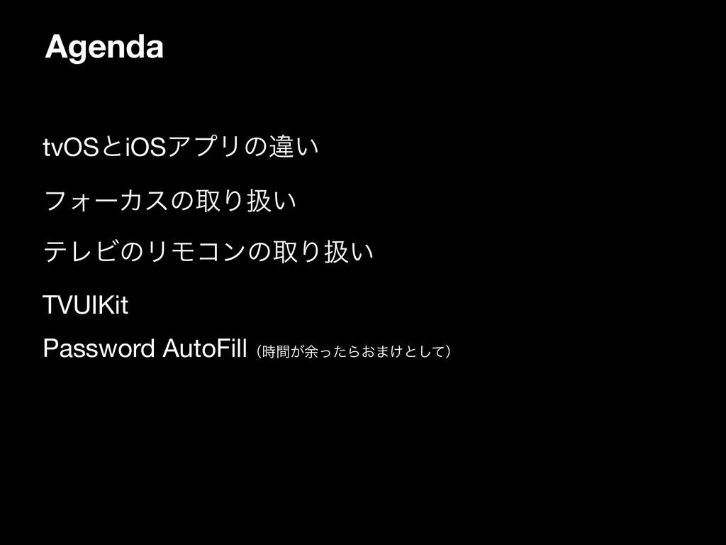 Agenda • tvOSͱiOSΞϓϦͷҧ͍  • ϑΥʔΧεͷऔΓѻ͍  • ςϨϏͷϦϞ...
