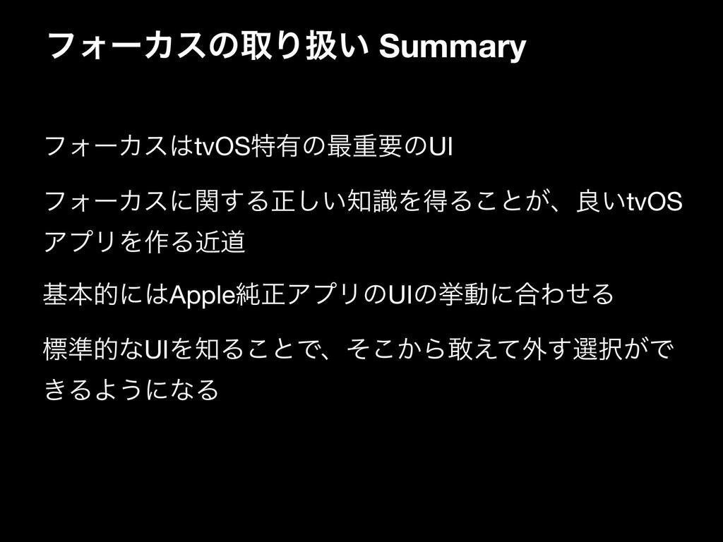 ϑΥʔΧεͷऔΓѻ͍ Summary • ϑΥʔΧεtvOSಛ༗ͷ࠷ॏཁͷUI  • ϑΥʔ...