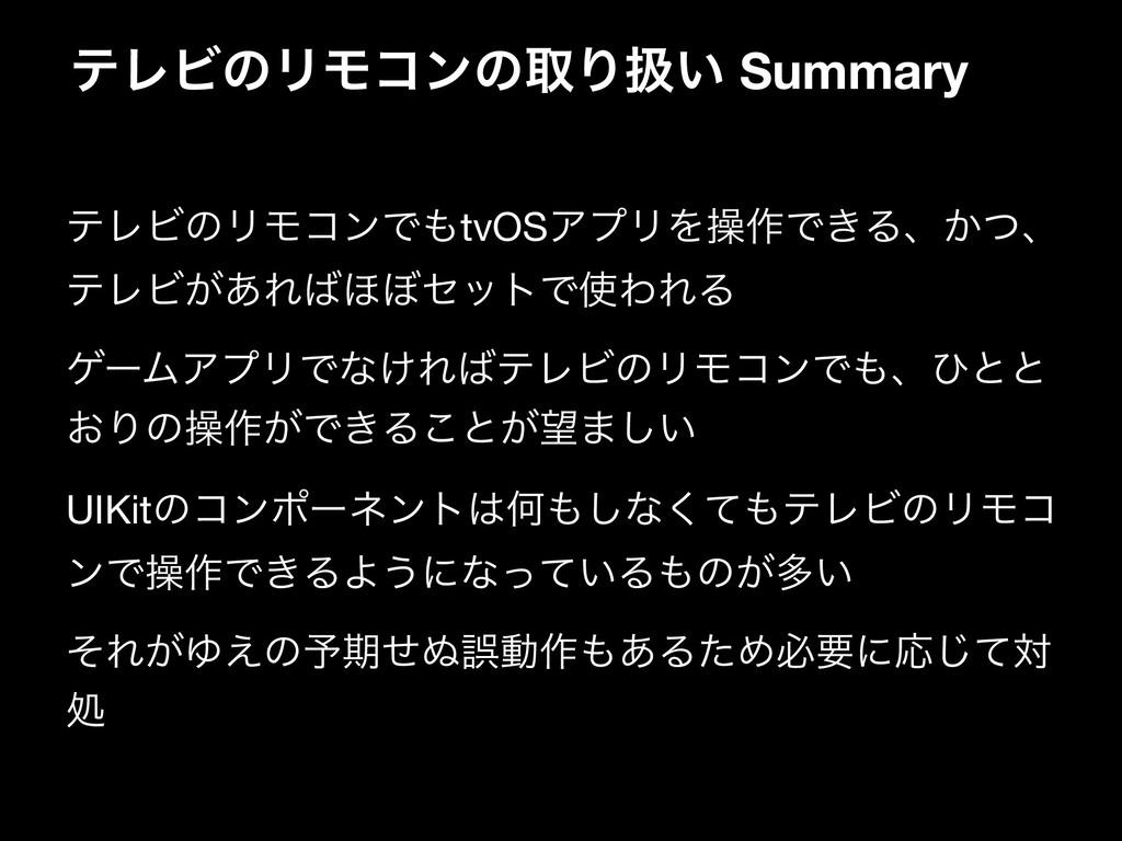 ςϨϏͷϦϞίϯͷऔΓѻ͍ Summary • ςϨϏͷϦϞίϯͰtvOSΞϓϦΛૢ࡞Ͱ͖Δ...