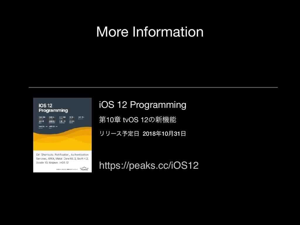 More Information https://peaks.cc/iOS12 iOS 12 ...