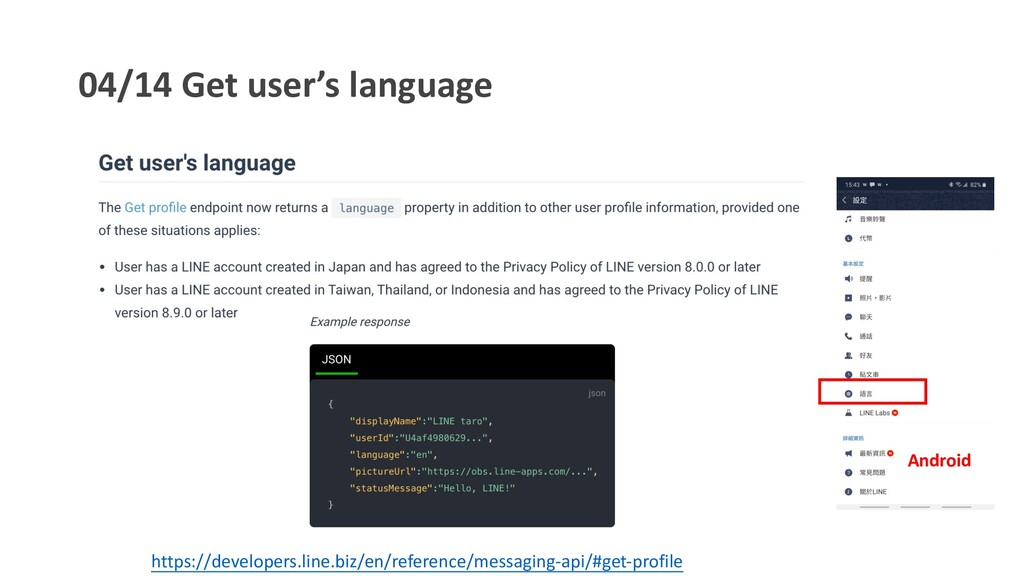 04/14 Get user's language https://developers.li...