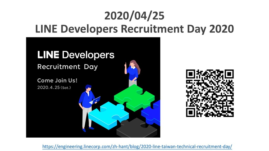 2020/04/25 LINE Developers Recruitment Day 2020...