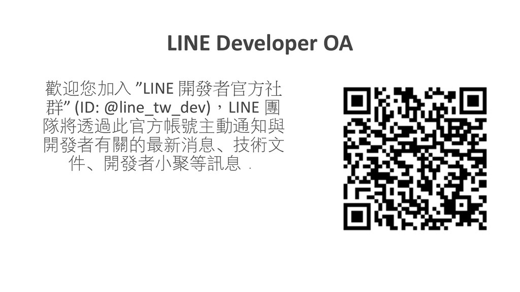 LINE Developer OA !