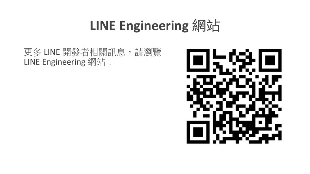 LINE Engineering   LINE   LINE Eng...