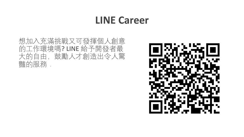 LINE Career    ? LINE %! ...