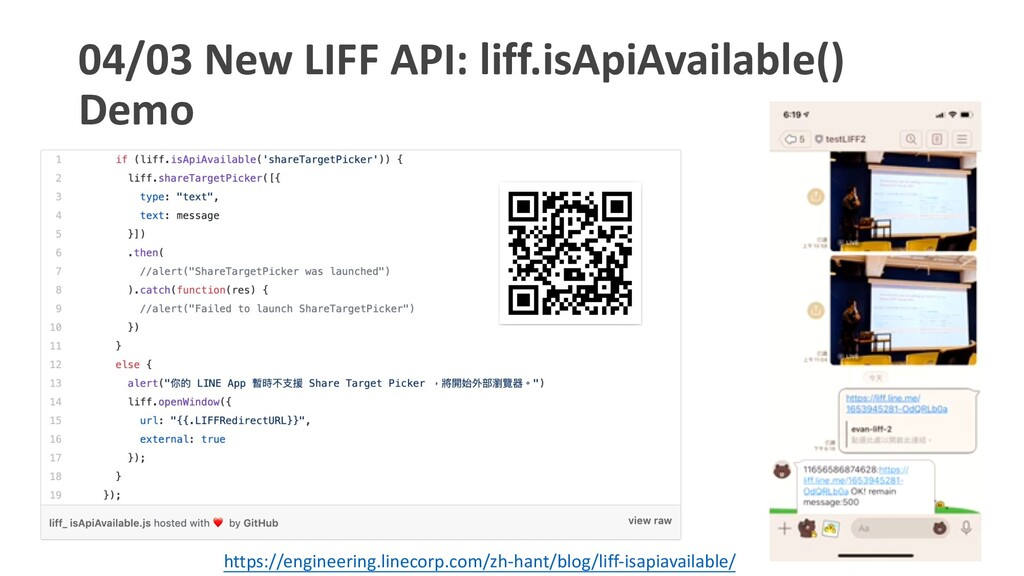 04/03 New LIFF API: liff.isApiAvailable() Demo ...