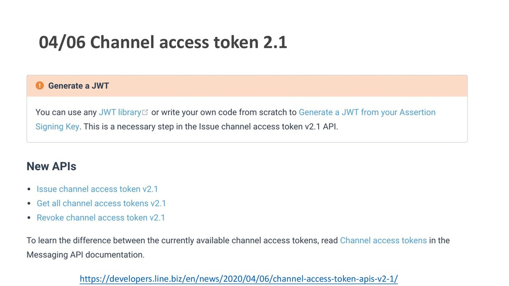 04/06 Channel access token 2.1 https://develope...