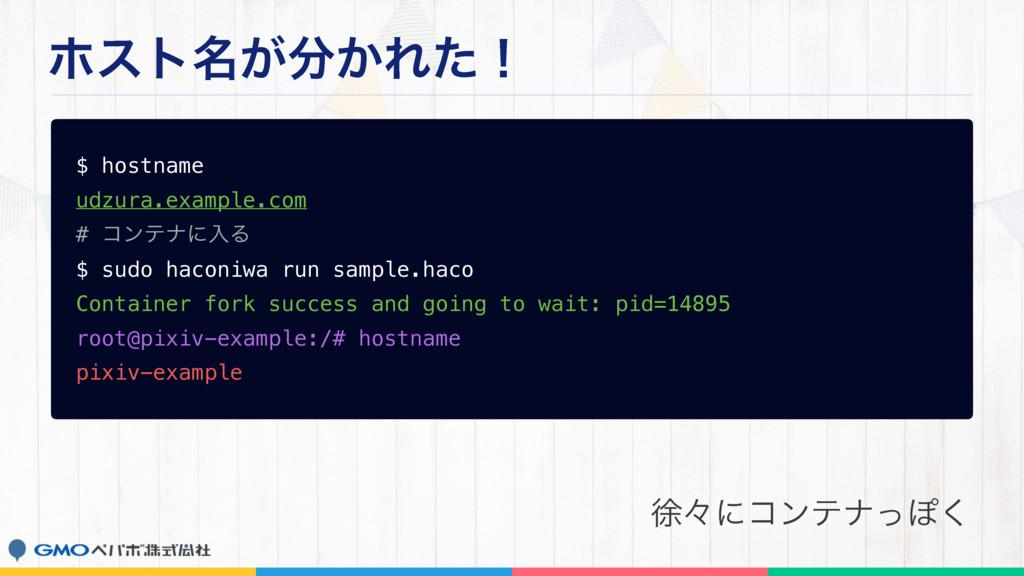 ϗετ໊͕͔Εͨʂ ঃʑʹίϯςφͬΆ͘ $ hostname udzura.example...
