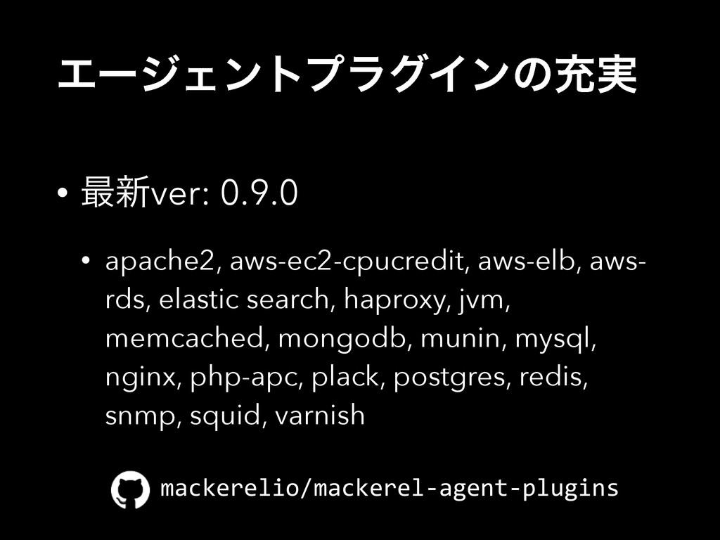 ΤʔδΣϯτϓϥάΠϯͷॆ࣮ • ࠷৽ver: 0.9.0 • apache2, aws-ec...