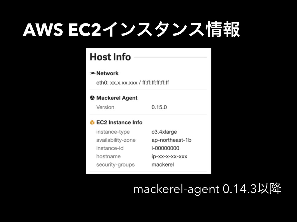 AWS EC2Πϯελϯεใ mackerel-agent 0.14.3Ҏ߱