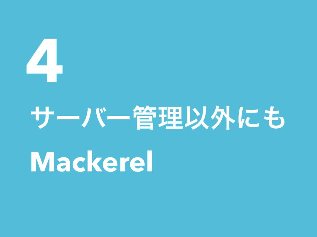 4 αʔόʔཧҎ֎ʹ Mackerel