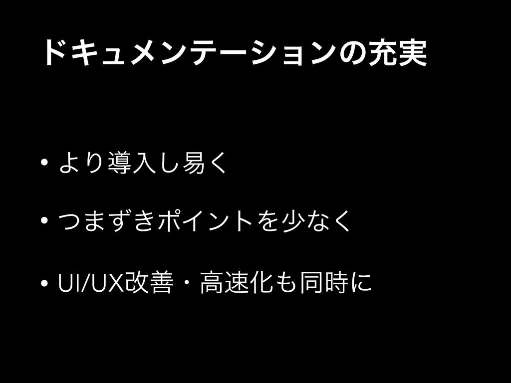 υΩϡϝϯςʔγϣϯͷॆ࣮ • ΑΓಋೖ͠қ͘ • ͭ·͖ͣϙΠϯτΛগͳ͘ • UI/UXվ...