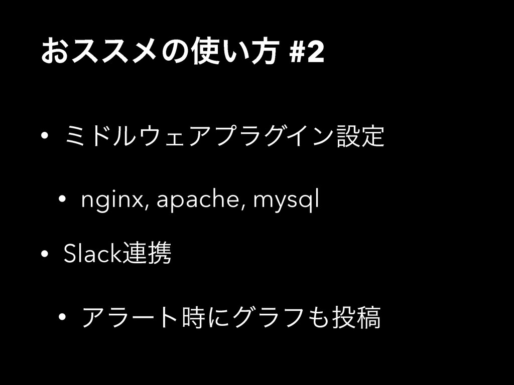 ͓εεϝͷ͍ํ #2 • ϛυϧΣΞϓϥάΠϯઃఆ • nginx, apache, my...