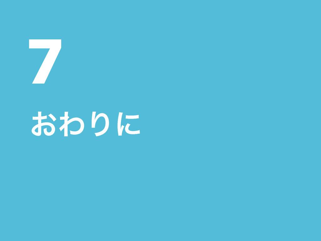 7 ͓ΘΓʹ