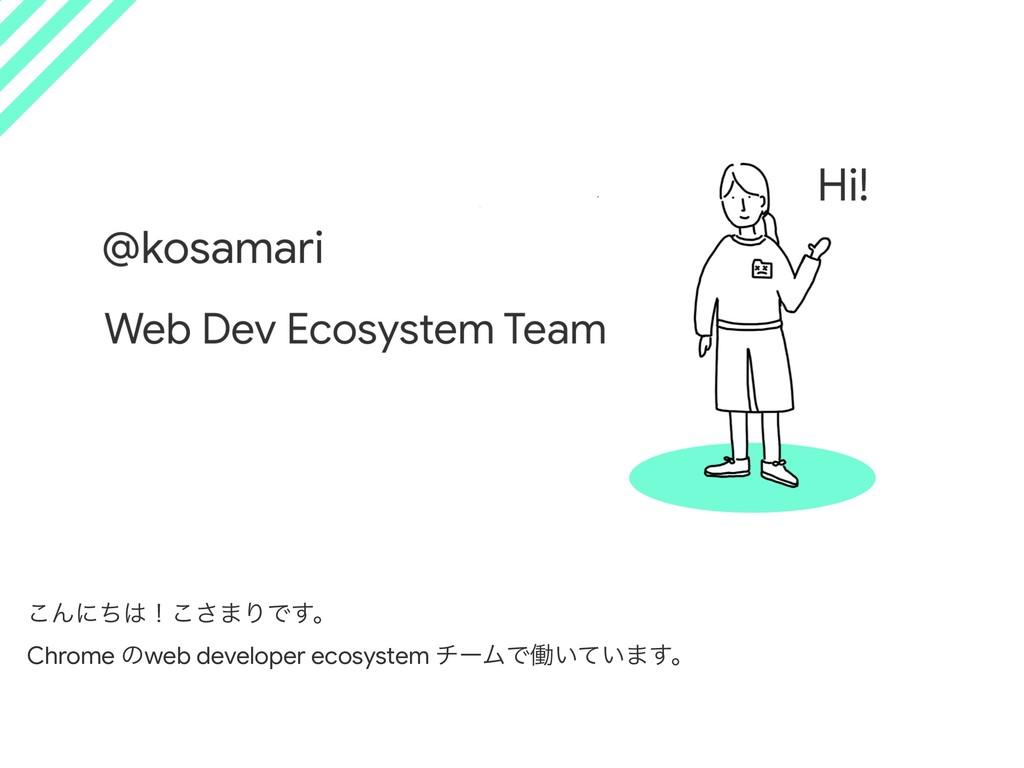 ͜Μʹͪʂ͜͞·ΓͰ͢ɻ Chrome ͷweb developer ecosystem ...