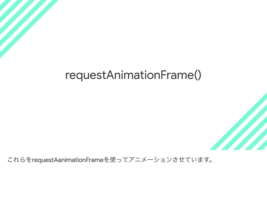 ͜ΕΒΛrequestAanimationFrameΛ࢖ͬͯΞχϝʔγϣϯ͍ͤͯ͞·͢ɻ