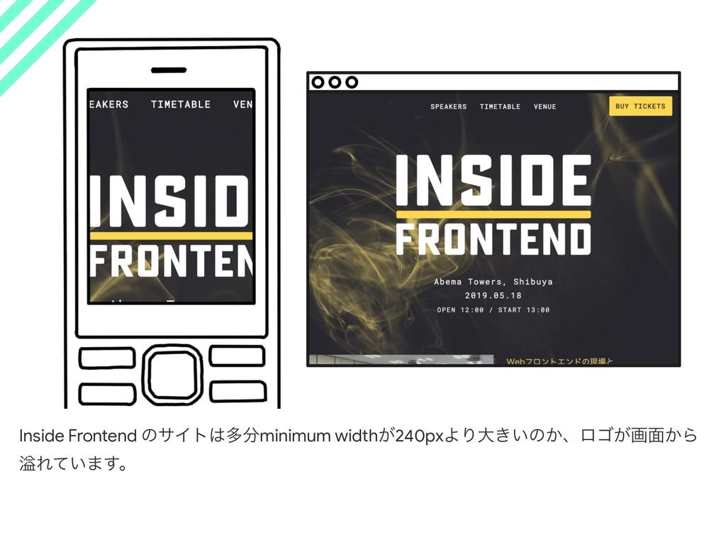 Inside Frontend ͷαΠτଟminimum width͕240pxΑΓେ͖͍...