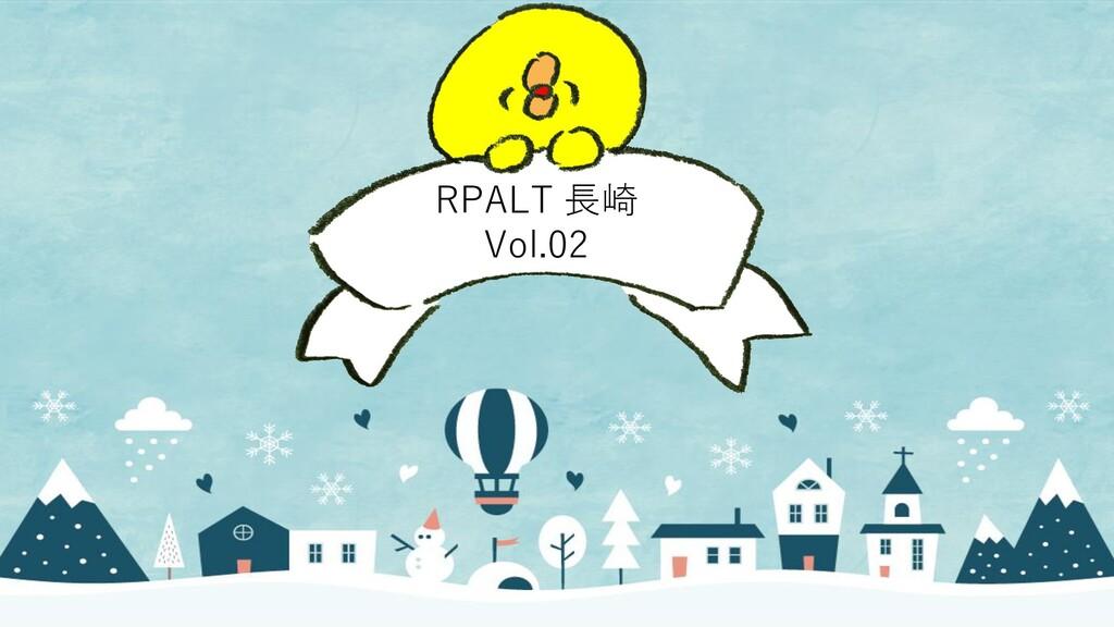 RPALT 長崎 Vol.02