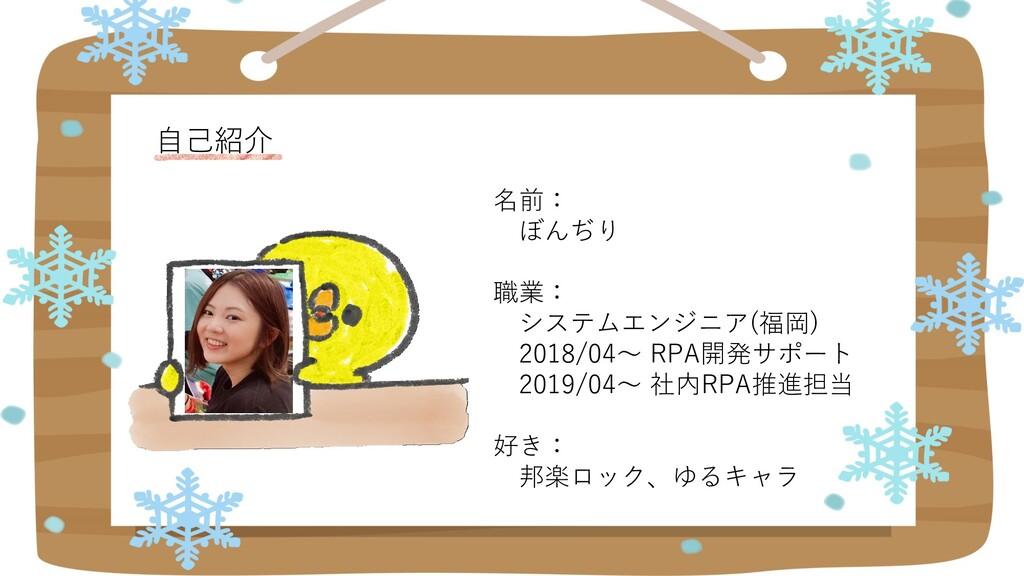 名前: ぼんぢり 職業: システムエンジニア(福岡) 2018/04~ RPA開発サポート 2...