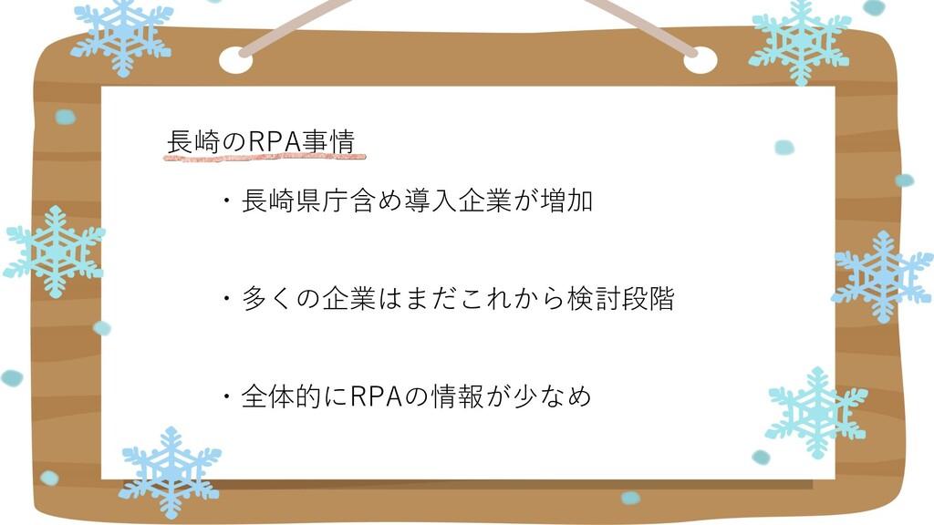 長崎のRPA事情 ・長崎県庁含め導入企業が増加 ・多くの企業はまだこれから検討段階 ・全体的に...