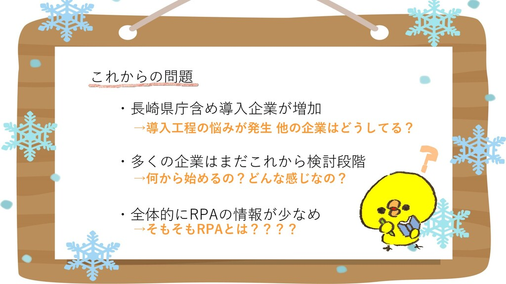 これからの問題 ・長崎県庁含め導入企業が増加 ・多くの企業はまだこれから検討段階 ・全体的にR...