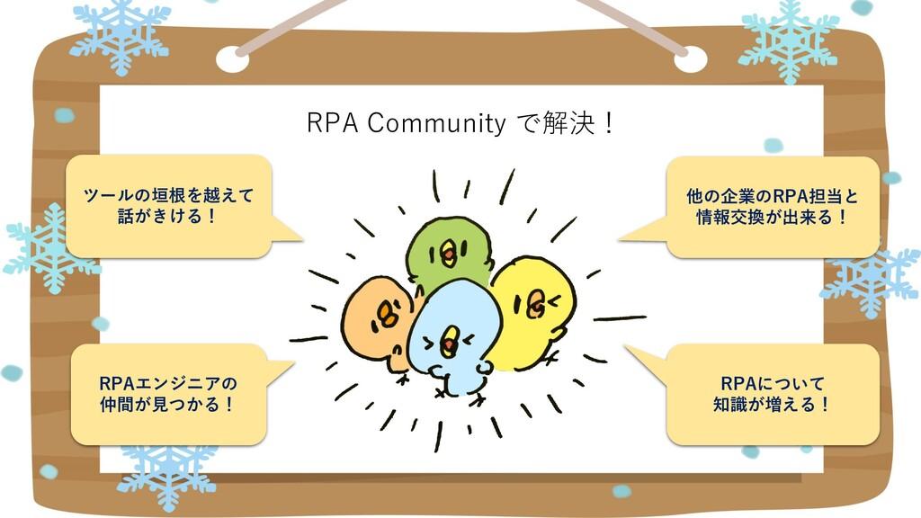 RPA Community で解決! ツールの垣根を越えて 話がきける! 他の企業のRPA担当...