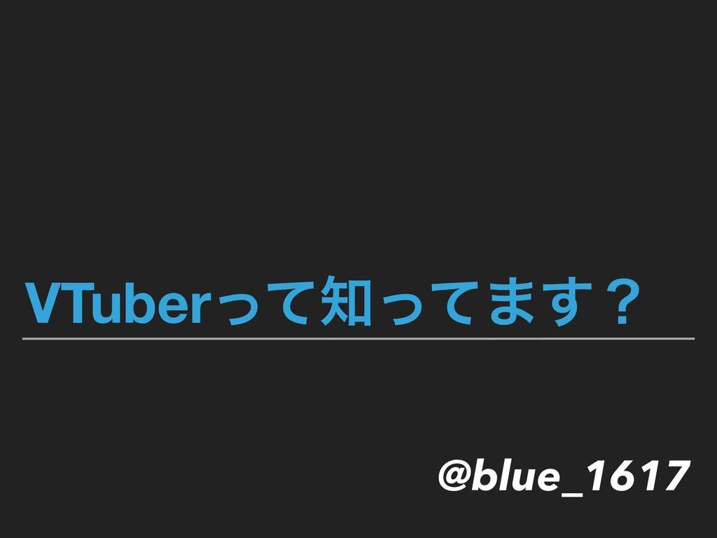 VTuberͬͯͬͯ·͢ʁ @blue_1617