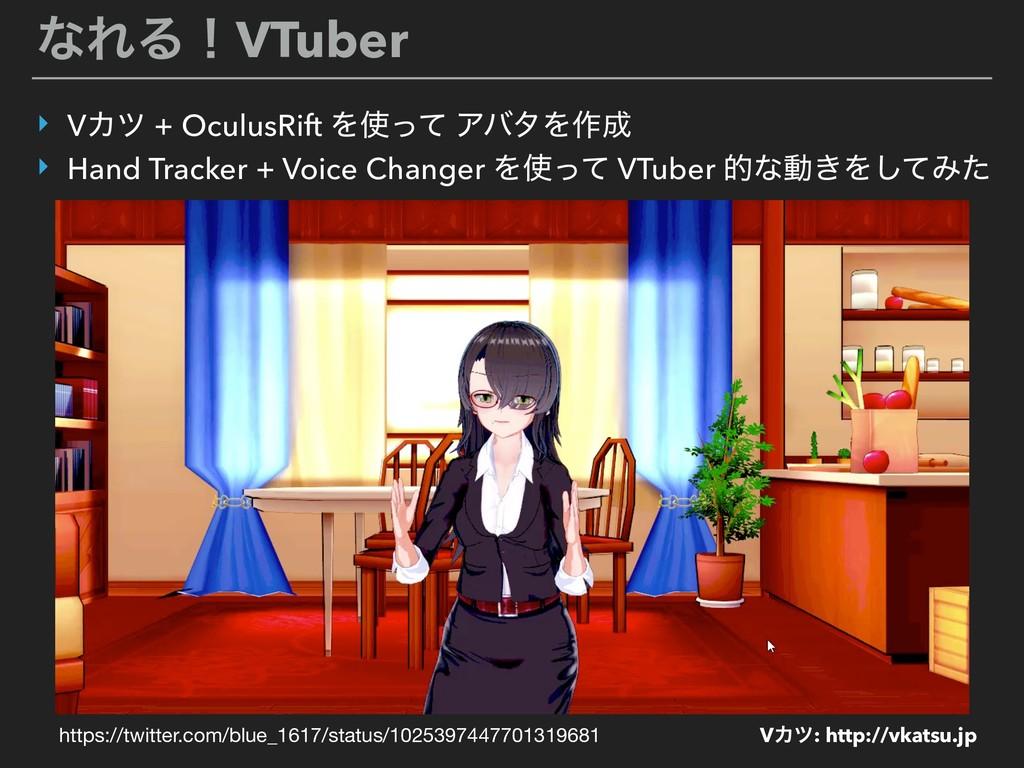ͳΕΔʂVTuber ‣ VΧπ + OculusRift Λͬͯ ΞόλΛ࡞ ‣ Han...