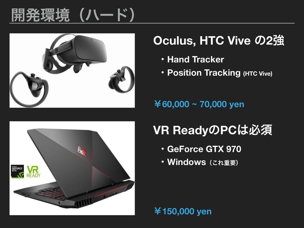 ։ൃڥʢϋʔυʣ Oculus, HTC Vive ͷ2ڧ VR ReadyͷPCඞਢ ɾ...