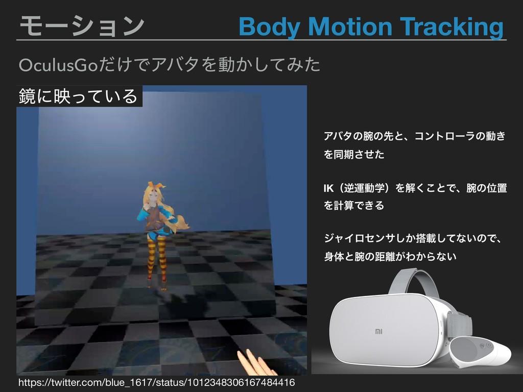 Ϟʔγϣϯ Body Motion Tracking OculusGo͚ͩͰΞόλΛಈ͔ͯ͠Έ...