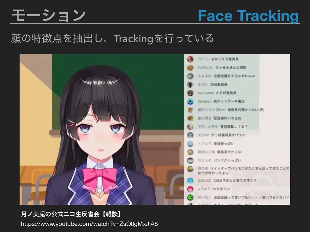 Ϟʔγϣϯ Face Tracking https://www.youtube.com/wat...