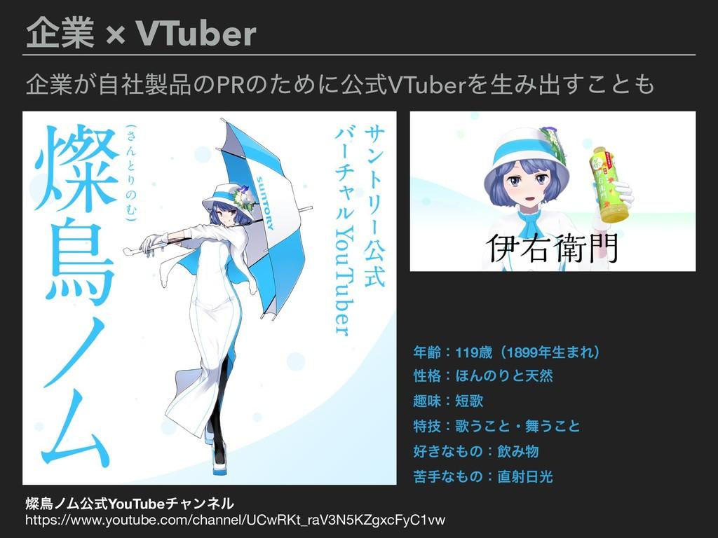 اۀ × VTuber اۀ͕ࣗࣾͷPRͷͨΊʹެࣜVTuberΛੜΈग़͢͜ͱ http...
