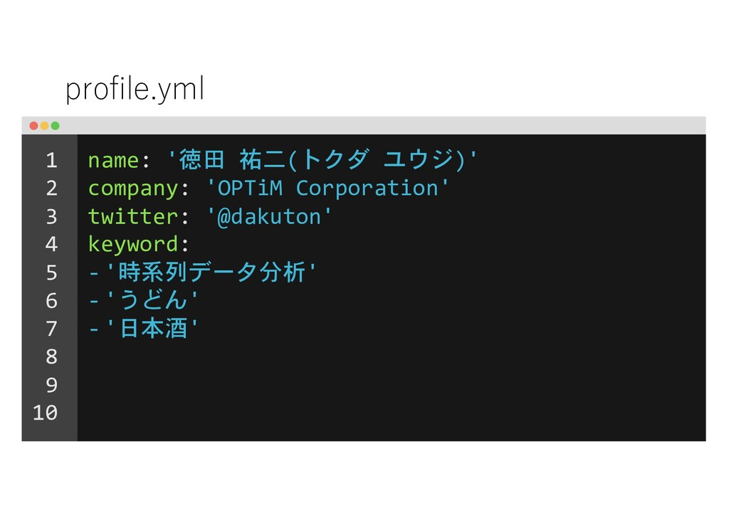 profile.yml name: '徳田 祐二(トクダ ユウジ)' company: 'OP...
