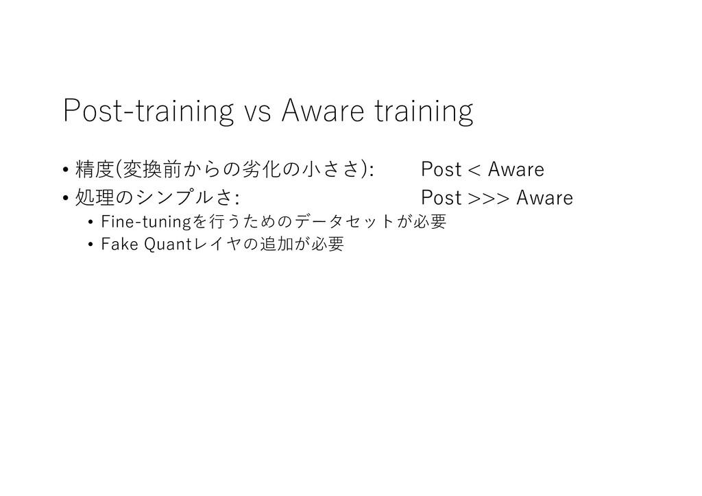 Post-training vs Aware training • 精度(変換前からの劣化の⼩...