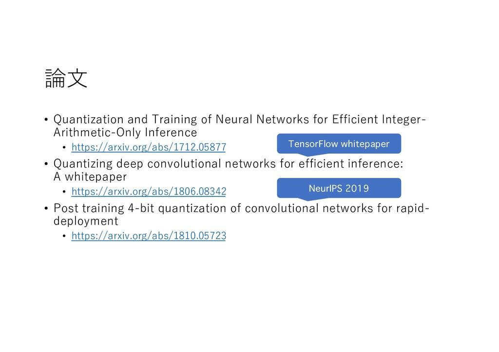 論⽂ • Quantization and Training of Neural Networ...