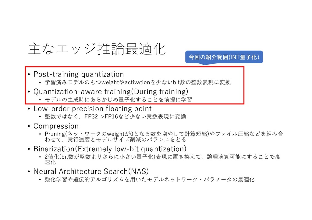 主なエッジ推論最適化 • Post-training quantization • 学習済みモ...