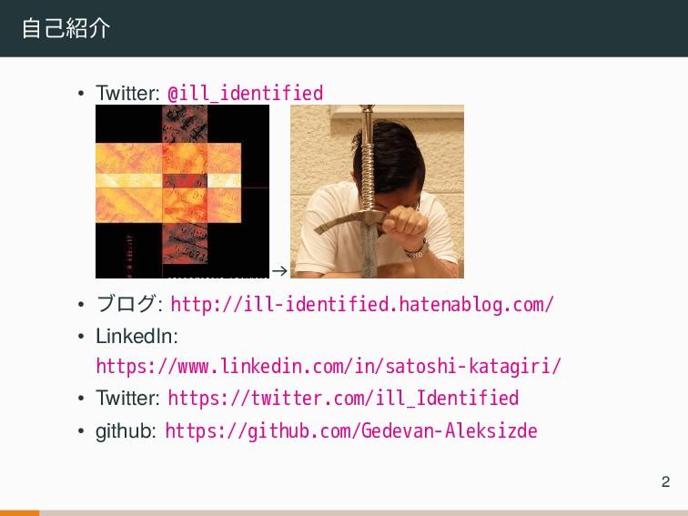 自己紹介 • Twitter: @ill_identified → • ブログ: http:/...