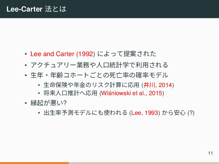 Lee-Carter 法とは • Lee and Carter (1992) によって提案され...