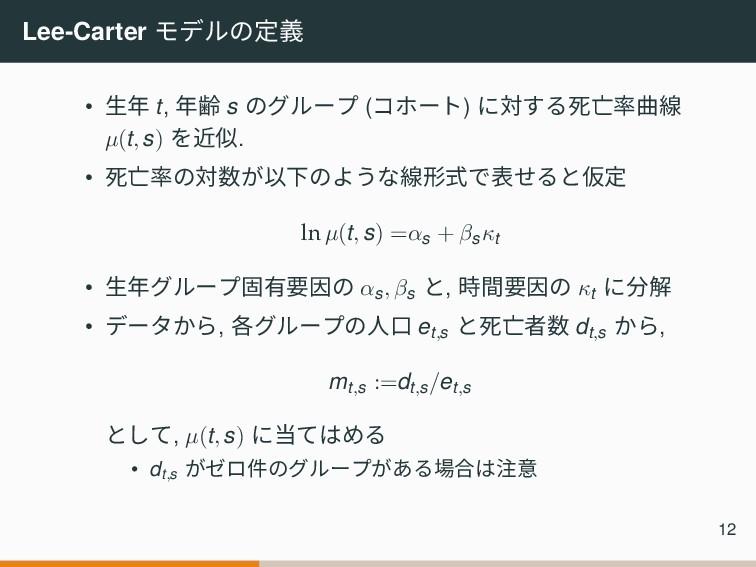 Lee-Carter モデルの定義 • 生年 t, 年齢 s のグループ (コホート) に対す...
